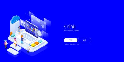 WordPress网站必装插件,<span>小宇宙插件</span>